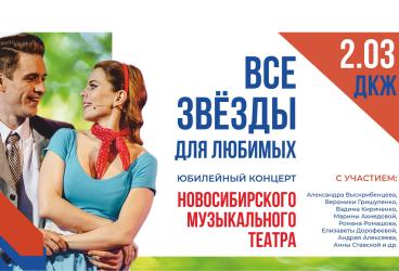 Покупка билетов на концерт в новосибирске цена на билеты кино в триумфе