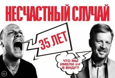 Билеты онлайн на концерт новосибирск как купить билет в большой театр пенсионеру