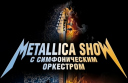 """METALLICA С СИМФОНИЧЕСКИМ ОРКЕСТРОМ"" Scream Inc. Official Tribute"