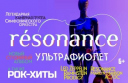 RESONANCE. УЛЬТРАФИОЛЕТ