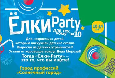 Билеты в театры новосибирска для детей попасть на концерт без билета